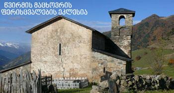 wvirmis-macxovris-feriscvalebis-eklesia
